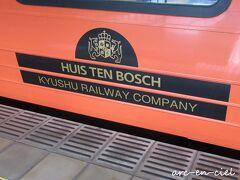 「特急ハウステンボス」でした(^^)。 列車がオレンジなのは、オランダに因んでいるのですね! この時は、回送でしたが、いつか乗ってみたい列車。