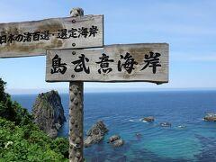 日本の渚百選に選定されている島武意海岸。