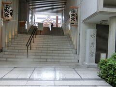 水天宮 日本橋七福神のひとつ。 入口は、ここでいいのかなと思うような広い階段を上っていきます。