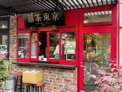 まずやってきたのは、吉祥寺駅から徒歩5.6分の所にあるこちら。 『喜喜茶東京』(キキチャトーキョー) 鮮やかな赤の店構えからして、台湾を思い出させてくれる…(;ω;)ウッ