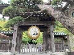 大きな松がある山門です。 長谷寺のご本尊が建立されて今年で1300年になるそうです。 いつもは赤い提灯がぶら下がっていますが、今年は1300年記念の金色の提灯になっています。 長谷寺は奈良時代に建立された歴史あるお寺です。