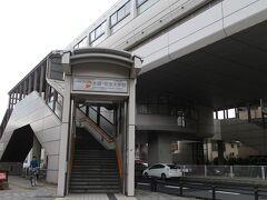 帝京大学の最寄り駅。