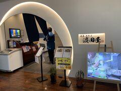 博多に戻ってきて、遅めのランチは水炊きに決定♪  こちらはアミュプラザ10Fにある『博多水炊き 濱田屋 くうてん』さん。