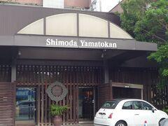 多々戸バス停から歩いて、 本日のお宿「下田大和館」に到着