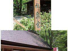 『穂高神社奥宮』から明神池に行けますが有料。 以前は300円だったのに値上がりして500円になっていました。 こちらで御朱印も頂けます。