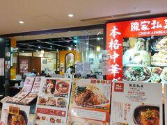 麻婆豆腐の名店