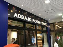 るーぷる仙台で仙台城址にやってきました。 青葉城資料館に併設されているフードコートで昼食をとりました。 仙台駅のバス案内所で交通整理をされていた方に紹介されました。