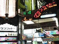 こ・・・これは! 関西の方はみんなCMソングが歌える、でお馴染み「京橋グランシャトー」ね!! ええとこ言ってるもんね、京橋。 このビル、1971年開業と昭和感が半端ないため見学したかったんだけど、何かテナント見ると入りづらいのよ。 人通りが多いのもあって写真撮るのも憚れるわ・・