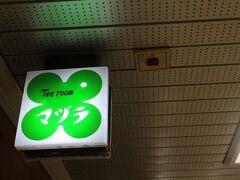 地下一階に鎮座する大阪の老舗喫茶店「マヅラ」