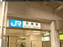 京橋駅から環状線に乗って次の目的地大阪駅へむかいましょ。