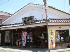 アルフォンソのパン2つも美味しかったんですが、まだ何か食べたかったので大福ののぼりに惹かれて菓子禅高田屋へと入店。季節の大福ということでかなりの種類があって悩みました。大福以外の駄菓子ももちろん売っています。  ちなみにここは昭和の町の最初に挙げた写真の右手に写っている建物で、短い距離ですが一周してきました。