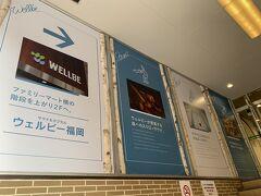 かの有名なウェルビー福岡  今すぐ入りたいですが男性専用サウナなので、入れません。