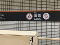 東京ステーションホテルからタクシーで羽田空港、羽田空港から福岡空港へやって来ました。 航空券はANAマイルを使いました。  福岡空港からは地下鉄でホテルのある祇園へ向かいます。   本日からのホテルはドーミーイン博多祇園です。 予約サイトで4泊5日朝食なし22,000円でした。  以前からサウナに住みたい、というのが夢でした。 今回の旅では平日はすべて、サウナに定評があるドーミーインさんに宿泊しました。