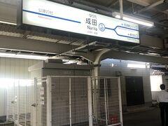 小1時間揺られて京成成田駅で下車。