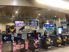 今回は運賃の安い京成電鉄&JR成田線経由。日暮里駅下車。