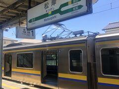 銚子駅…の一つ手前、松岸駅で下車。
