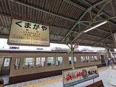 まずは秩父鉄道のSLパレオエクスプレスに乗るため始発駅の熊谷駅へ。