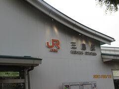 三島駅まで送って頂き、帰路につきました。  家族の旅行記に最後までお付き合い頂きありがとうございました。