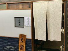 【カレー専門店 白銀亭】  白銀亭の本店は,大阪メトロ・本町駅の2号出口から徒歩4分の所にありますが, 白銀亭・本町駅店(イトゥビルB2F)は,本町駅の9号出口に直結しています。写真は本町駅店の外観。  基本のカレーは750円, 大盛りはルーとライスで+150円。 トッピングは 生卵(50円) チーズ(100円) 茄子(150円,本町駅店のみ) ホウレン草(200円,本店のみ) トンカツ(150円) エビフライ(1尾100円) と,メニュー構成は至ってシンプルです。  カウンター席は,申し訳程度のアクリル板ではなく,天井から吊り下げられた面積の大きいビニール素材のカーテンによって仕切られています。