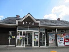 花木農産物直売所さんぽ道  可愛いらしい建物。
