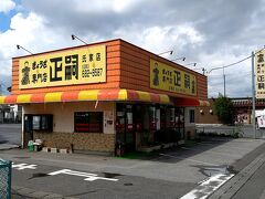 で、やって来た先は、宇都宮餃子の専門店。業界二大巨頭の一翼を担う「正嗣」です。。
