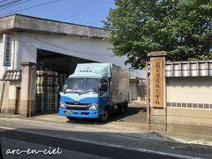 送迎車で、お宿へ向かう途中、「蔵王酒造」の前を通りました。 展示館も併設されていて、見学できるみたいです。