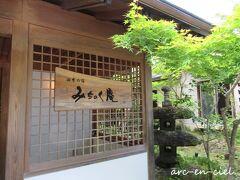 「四季の宿 みちのく庵」は、全9室の平屋のお宿。