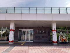 男鹿駅。 こちらも新し建物ですね。 秋田から770円。