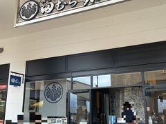 静岡県御殿場市『御殿場プレミアム・アウトレット』ヒルサイド 【Tamura Ginkatsutei】  2020年4月16日にオープンした【田むら 銀かつ亭】 御殿場プレミアム・アウトレット店の写真。  箱根・強羅で人気のとんかつ屋さんです。  この前行った箱根旅行では行く時間がなかったので、 今回こちらでランチをいただきます。  箱根強羅名物「豆腐かつ煮」ととんかつのお店です。 米油100%で揚げた、定番のロースかつやヒレかつ、豆腐を使用した 揚げ物をお楽しみいただけます。  午前中から待ち時間が発生!整理券を取って待ちましょう。 このあと、整理券の配布が終了と案内が出ました。 お隣の【炭焼きレストランさわやか】も大人気で、皆さん、 お店まで来て受付終了の文字を見て、がっかりして帰っていきます。 静岡の有名チェーン店らしい。。 私もハンバーグが食べたいと思い、悩んだのですが、 国産牛かどうか不明だったのでやめておきました。