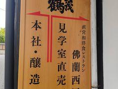 まずは駅近くの賀茂鶴。