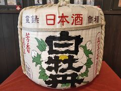 延宝3年(1675年)創業、350年近くもの長い歴史を誇る県内でも有数の老舗蔵元「白牡丹酒造」。白牡丹の酒銘は京都五摂家の鷹司家より家紋にちなんだものだそう。