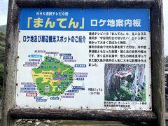屋久島は、朝ドラ「まんてん」のロケ地なんだね。 観たことあるような、ないような。