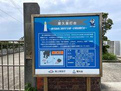 屋久島灯台です。ここも誰もいませんでした。