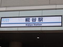 京急蒲田から羽田空港線への一駅目の「糀谷(こうじや)」