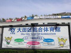 その後、京急の梅屋敷駅で下車、大田区総合体育館に寄って帰りました。ここは格闘技の聖地です。果たして東京オリ・パラは無事に開催されるのでしょうか、そして新型コロナウィルス感染拡大が懸念される中、都民は無事でいられるのでしょうか(終)