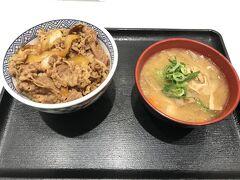 とりあえず昼ごはん、吉野家の牛丼  羽田空港勤務だったときはよく行った
