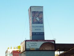 テンプロ・マヨール (Museo del Templo Mayor) 塔の写真は、アステカ神話の大地の神トラルテクトリ(Tlaltecuhtli)