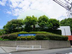 洋光台駅 徒歩3分ほどの「はまぎん こども宇宙科学館」は宇宙のこと、科学のことが学べる体験型の科学館です。入館料は、大人400円/小・中学生200円/未就学児は無料とリーズナブル。名前から横浜銀行が運営しているのかと思いきや、ネーミングライツ制度が導入され、横浜銀行が2008年度から命名権を取得したものだそうです。
