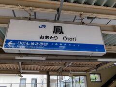 ●JR鳳駅サイン@JR鳳駅  JR阪和線のJR鳳駅までやって来ました。 今日はここで、支線に乗り換えてみようと思います。 羽衣線です。