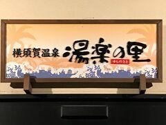 『海と夕日の湯』は沸かし湯だったので、風呂のはしご。 もう1ヶ所横須賀温泉『湯楽の里』に行きました。