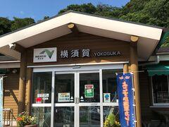 「ちょっと神奈川に行って来て!」とおつかいを頼んだら、二つ返事で行ってくれた。 最初に着いたのが横須賀パーキングエリア。
