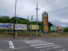 札幌から車で夕張に来ると、この看板の右手側に行くと黄色いハンカチ想い出広場 左側に行くと石炭の歴史村がある。 この看板の近くにも夕張メロンを販売しているお店がある。