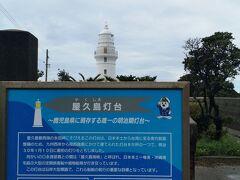 屋久島のほぼ西端にある屋久島灯台。 目の前には口永良部島が見れます。