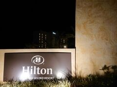 瀬底島のヒルトン到着ーー!! これは夜に撮ったのですが、到着は普通の明るい時間に到着しました。