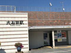 山形駅に戻り、再び新幹線で1時間ほどで大石田駅到着。 最上川中流の最大の港町。 戦時中は斎藤茂吉もこの町に疎開していた。