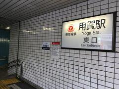 用賀駅からお散歩スタートです。