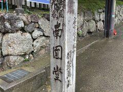 猿沢池の向かいにある階段から興福寺に入ります。ここの石標は南円堂なんですね!
