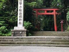 ビジターセンターへ戻る道すがら箱根神社へお参り。