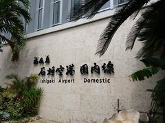新石垣空港に到着。 離島ターミナル港までは、バスで向かいます。