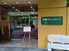 10:45 中禅寺金谷ホテル着  途中、いろは坂から雨模様
